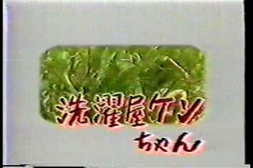 夢まくら / 洗濯屋ケンちゃん / 真琴の新婚まっさかり - Japanese Vintage, (フェラ)blowjob, (中出)creampie, Japanese, uncensored(無修正)